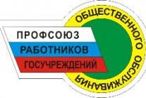 rosgu_emblema-мал-207x139