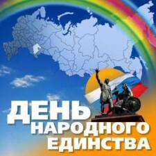 Картинка с днем народного единства 3