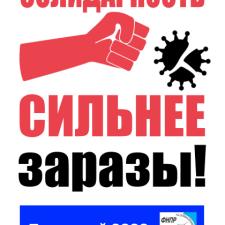 ЛОГОТИП ФНПР НА 1 МАЯ