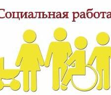 логотип Социальная работа